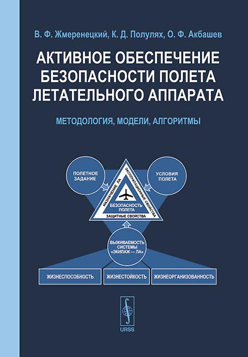 Активное обеспечение безопасности полета летательного аппарата. Методология, модели, алгоритмы, В. Ф. Жмеренецкий, К. Д. Полулях, О. Ф. Акбашев