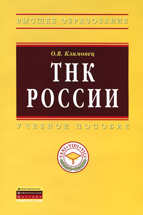 ТНК России. Учебное пособие, О. В. Климовец
