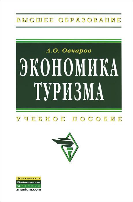Экономика туризма. Учебное пособие, А. О. Овчаров