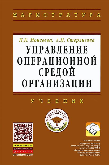 Управление операционной средой организации. Учебник, Н. К. Моисеева, А. Н. Стерлигова
