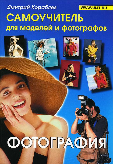 Фотография. Самоучитель для моделей и фотографов, Дмитрий Кораблев