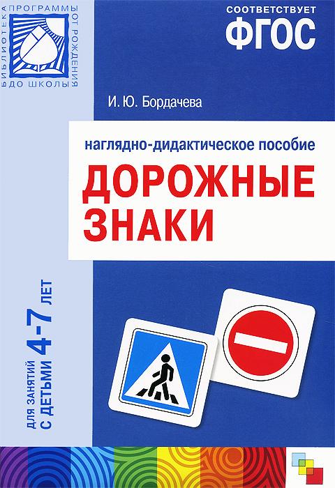 Дорожные знаки. Наглядно-дидактическое пособие. Для занятий с детьми 4-7 лет, И. Ю. Бордачева