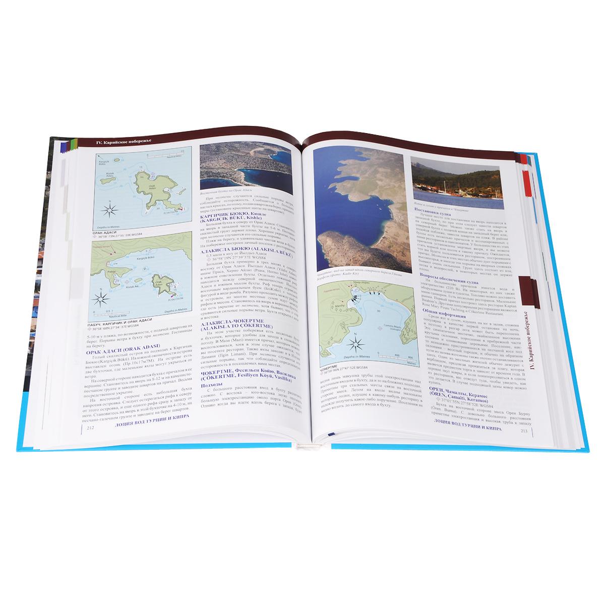 Лоция вод Турции и Кипра, Род и Люсинда Хейкелл