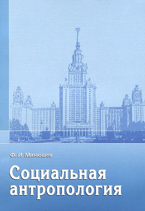 Социальная антропология. Учебное пособие, Ф. И. Минюшев