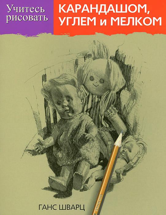 Учитесь рисовать карандашом, углем и мелком, Ганс Шварц