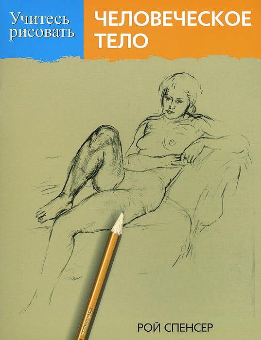 Учитесь рисовать человеческое тело, Рой Спенсер