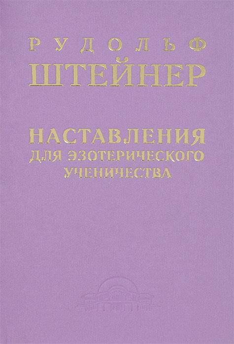 Наставления для эзотерического ученичества, Рудольф Штейнер