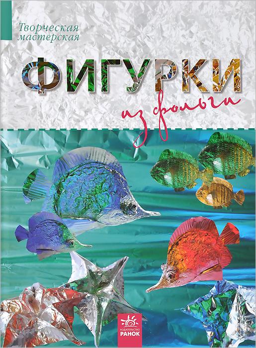 Фигурки из фольги, И. А. Морозова