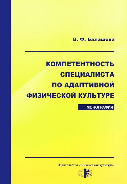 Компетентность специалиста по адаптивной физической культуре, В. Ф. Балашова