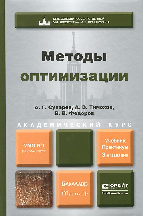 Методы оптимизации. Учебник, А. В. Тимохов, А. Г. Сухарев, В. В. Федоров