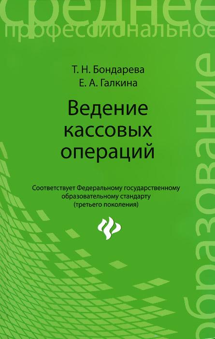 Ведение кассовых операций. Учебное пособие, Т. Н. Бондарева, Е. А. Галкина