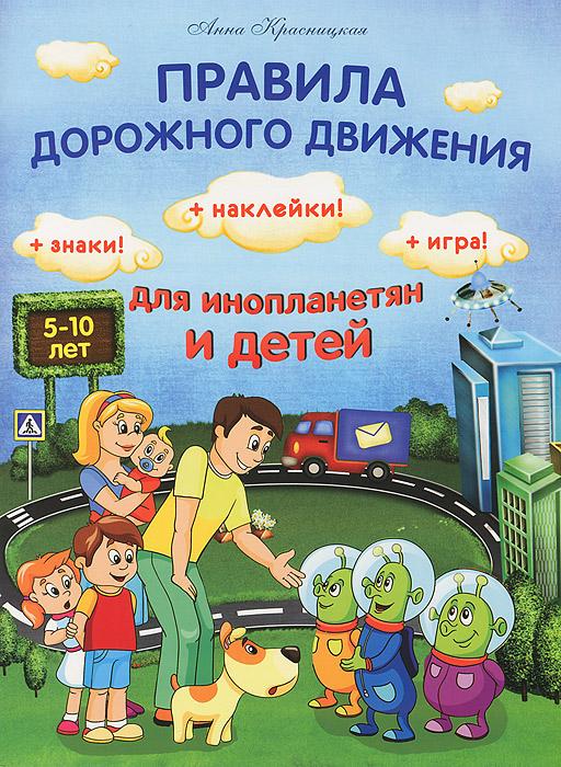 Правила дорожного движения для инопланетян и детей, Анна Красницкая