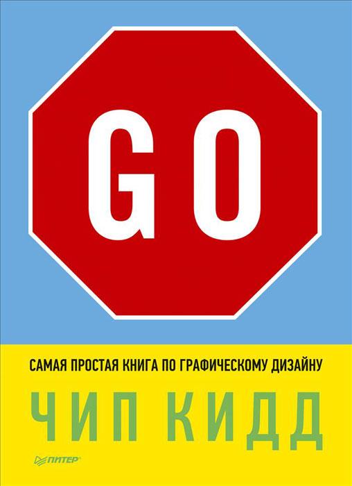 Go! Самая простая книга по графическому дизайну, Чип Кидд