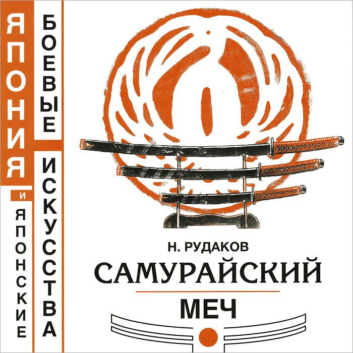 Самурайский меч, Н. Рудаков