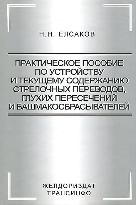 Практическое пособие по устройству и текущему содержанию стрелочных переводов, глухих пересечений и башмакосбрасывателей, Н. Н. Елсаков