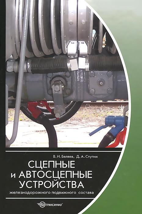 Сцепные и автосцепные устройства железнодорожного подвижного состава, В. И. Беляев, Д. А. Ступин