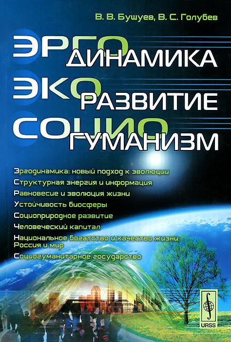Эргодинамика. Экоразвитие. Социогуманизм, В. В. Бушуев, В. С. Голубев