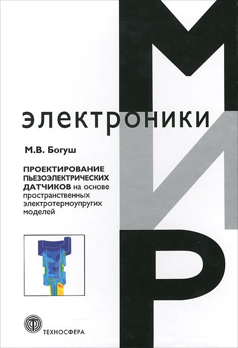 Проектирование пьезоэлектрических датчиков на основе пространственных электротермоупругих моделей, М. В. Богуш