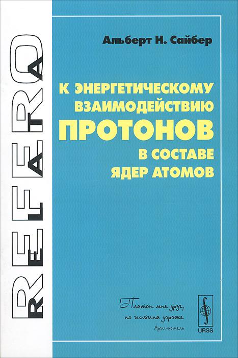 К энергетическому взаимодействию протонов в составе ядер атомов, Альберт Н. Сайбер