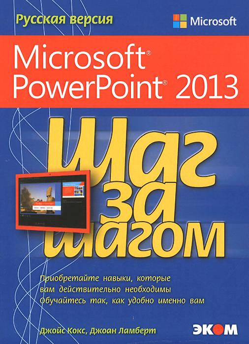 Microsoft PowerPoint 2013. Русская версия, Джойс Кокс, джоан Ламберт