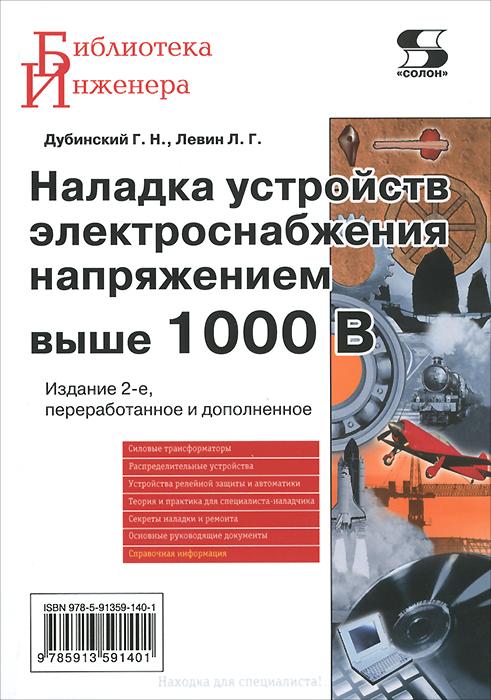 Наладка устройств электроснабжения напряжением выше 1000В, Г. Н. Дубинский, Л. Г. Левин