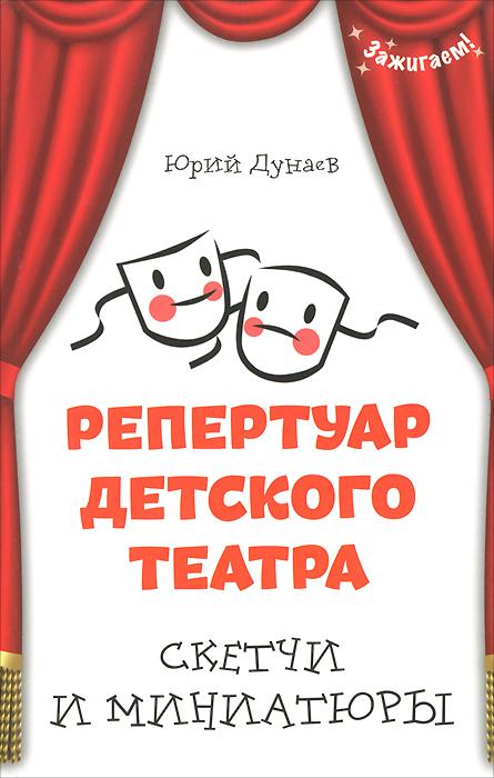 Репертуар детского театра. Скетчи и миниатюры, Юрий Дунаев