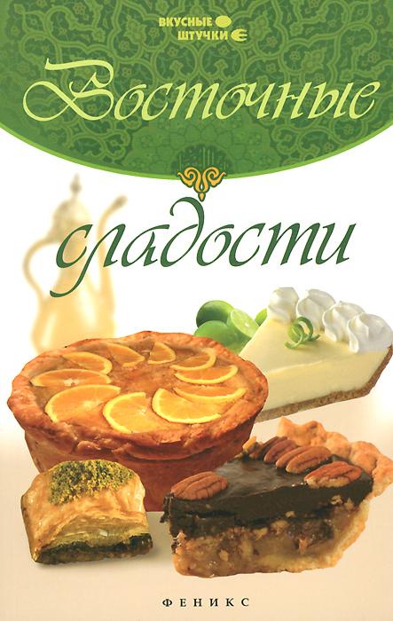Восточные сладости, Азамат Рахимов