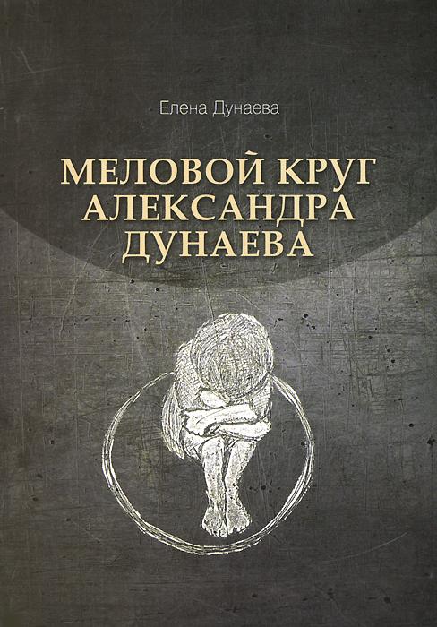 Меловой круг Александра Дунаева, Елена Дунаева