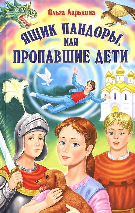 Ящик Пандоры или Пропавшие дети, Ольга Ларькина
