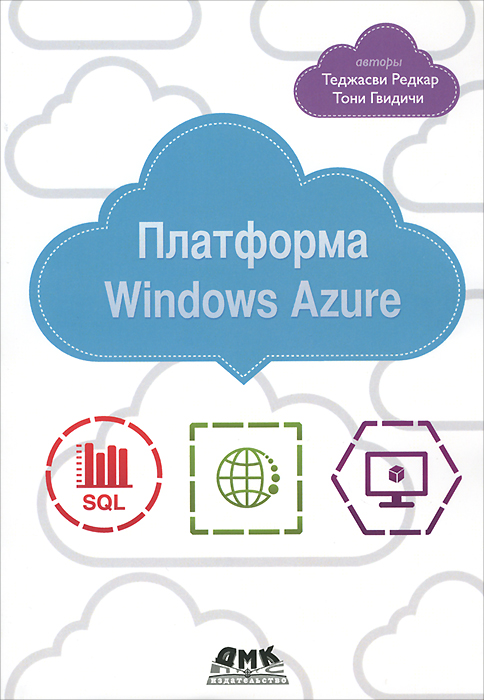 Платформа Windows Azure, Теджасви Редкар, Тони Гвидичи