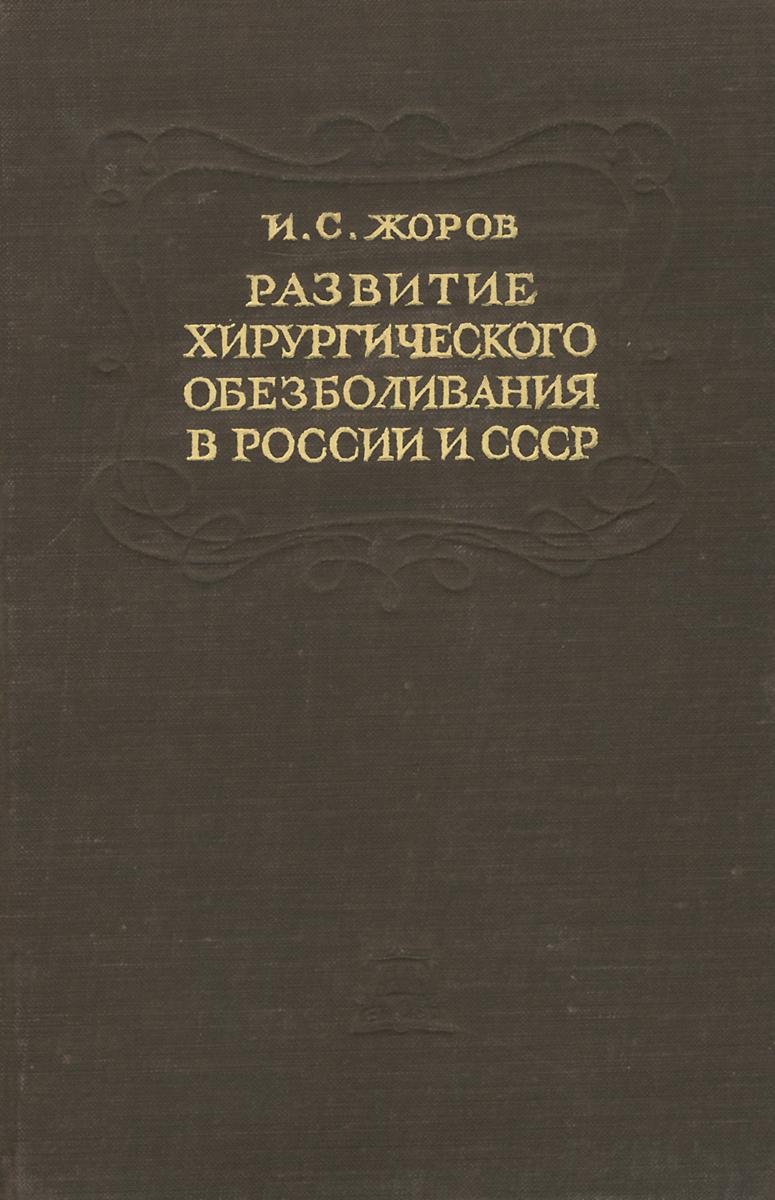 Развитие хирургического обезболивания в России и СССР,