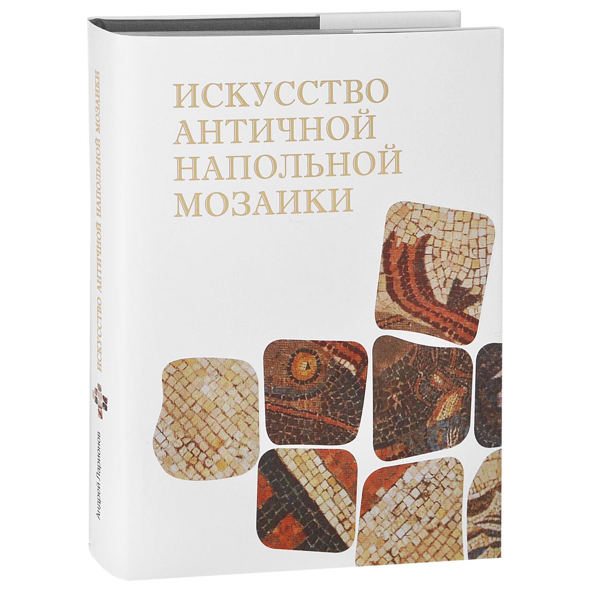 Искусство античной напольной мозаики, А. И. Ларионов