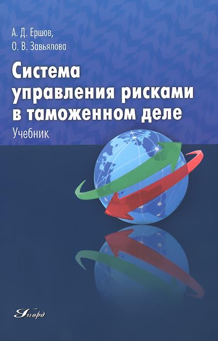 Система управления рисками в таможенном деле. Учебник, А. Д. Ершов, О. В. Завьялова