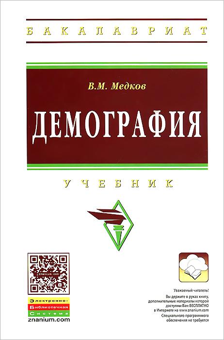 Демография. Учебник, В. М. Медков