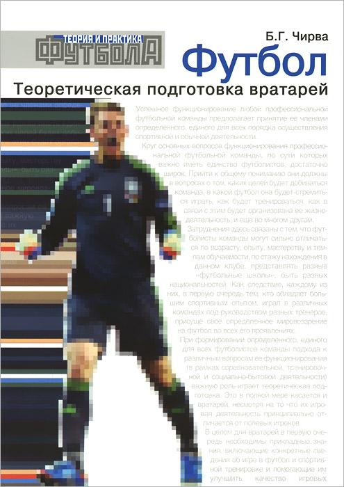 Футбол. Теоретическая подготовка вратарей, Б. Г. Чирва
