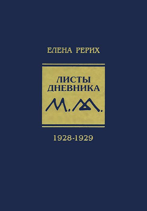 Елена Рерих. Листы дневника. Том 5. 1928-1929, Елена Рерих