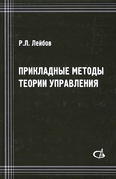 Прикладные методы теории управления. Учбеное пособие, Р. Л. Лейбов