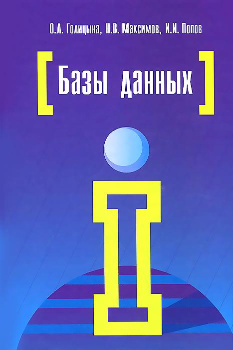 Базы данных. Учебное пособие, О. Л. Голицына, Н. В. Максимов, И. И. Попов
