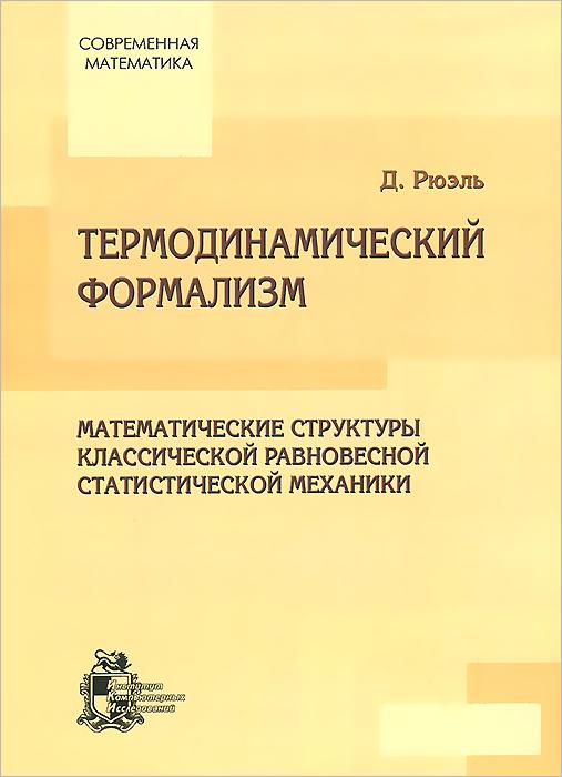 Термодинамический формализм. Математические структуры классической равновесной статистической механики, Д. Рюэль