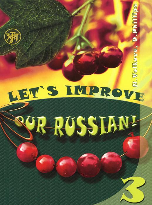Let's Improve our Russian! Часть 3, Н. А. Волкова, Д. Филлипс