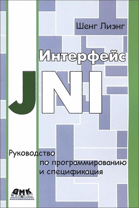 Интерфейс JNI. Руководство по программированию и спецификация, Шенг Лиэнг