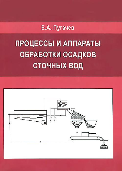 Процессы и аппараты обработки осадков сточных вод, Е. А. Пугачев