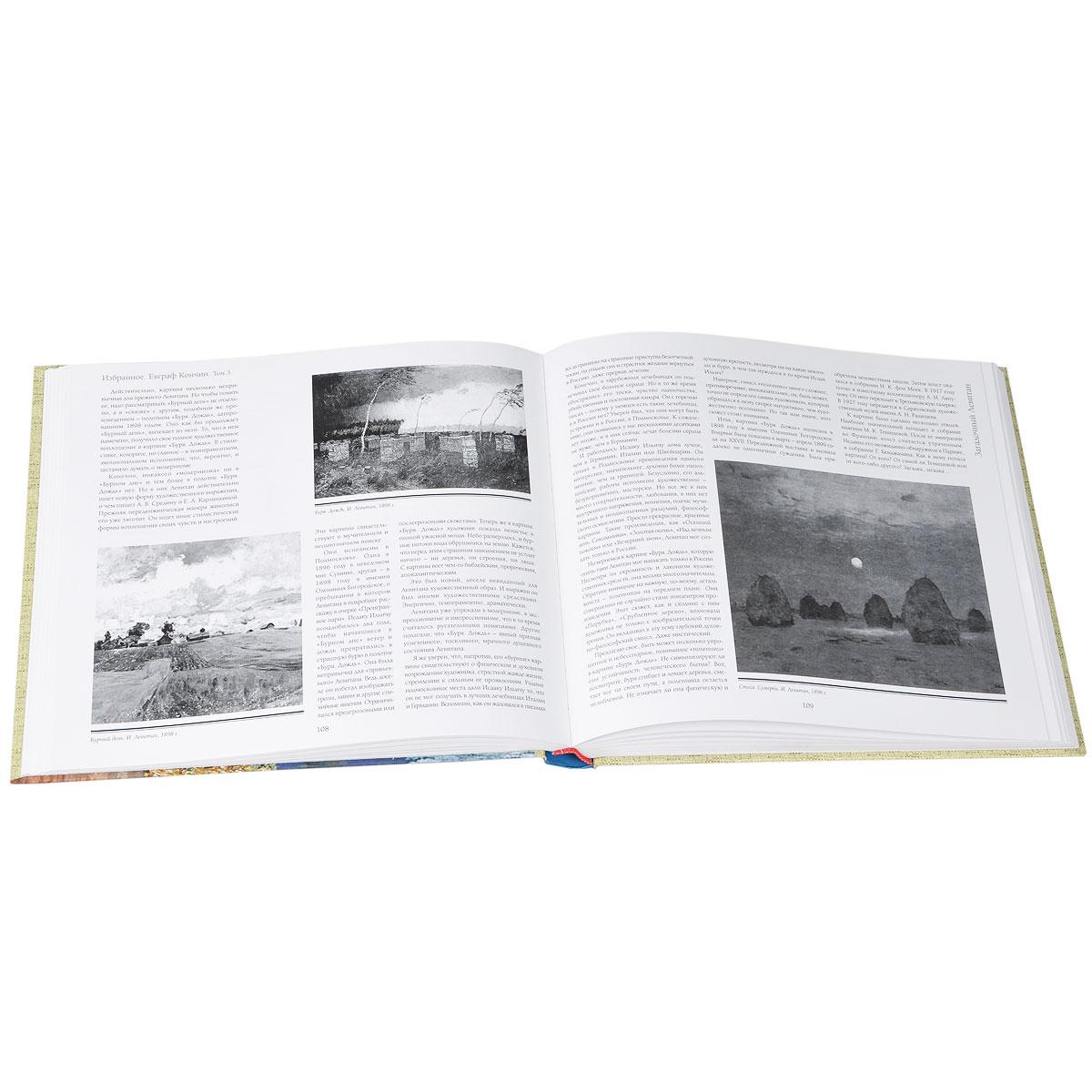 Евграф Кончин. Избранное. В 4 томах (комплект из 4 книг), Евграф Кончин