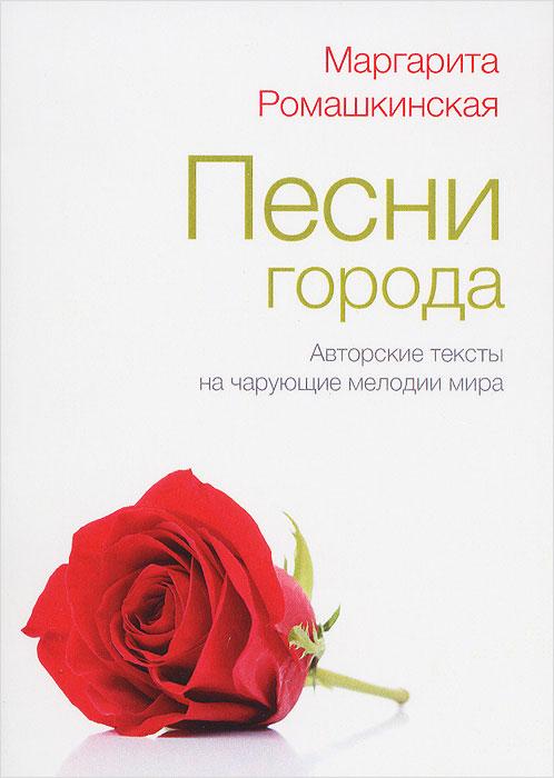 Песни города, Маргарита Ромашкинская