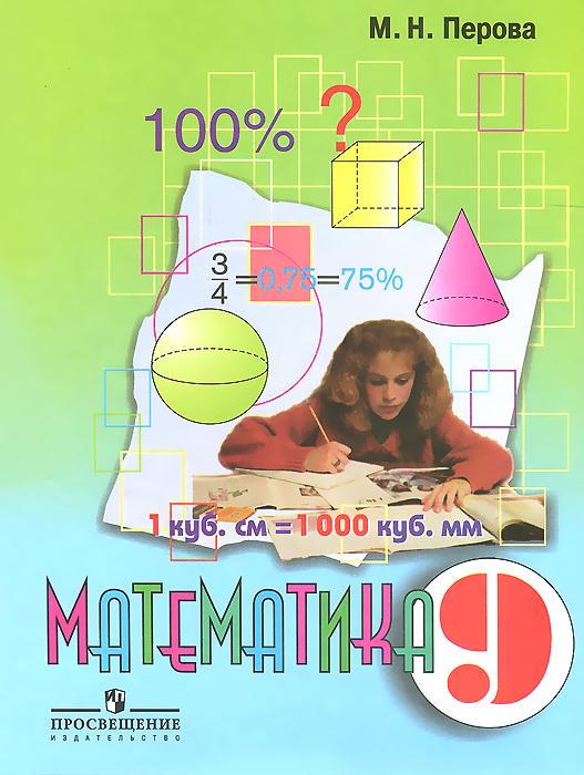 Математика. 9 класс. Учебник, М. Н. Перова