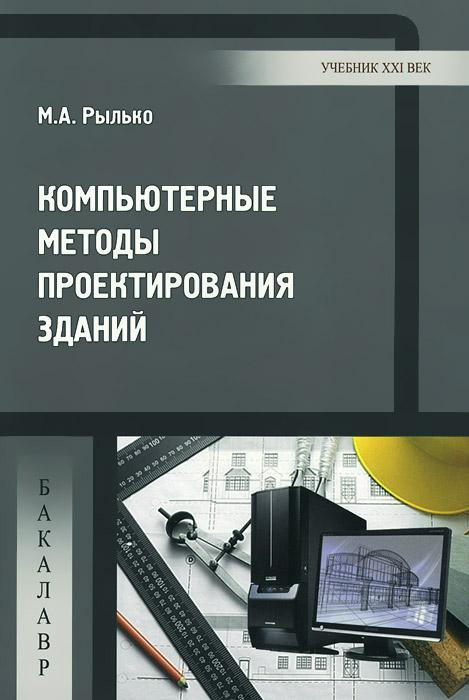Компьютерные методы проектирования зданий. Учебное пособие, М. А. Рылько