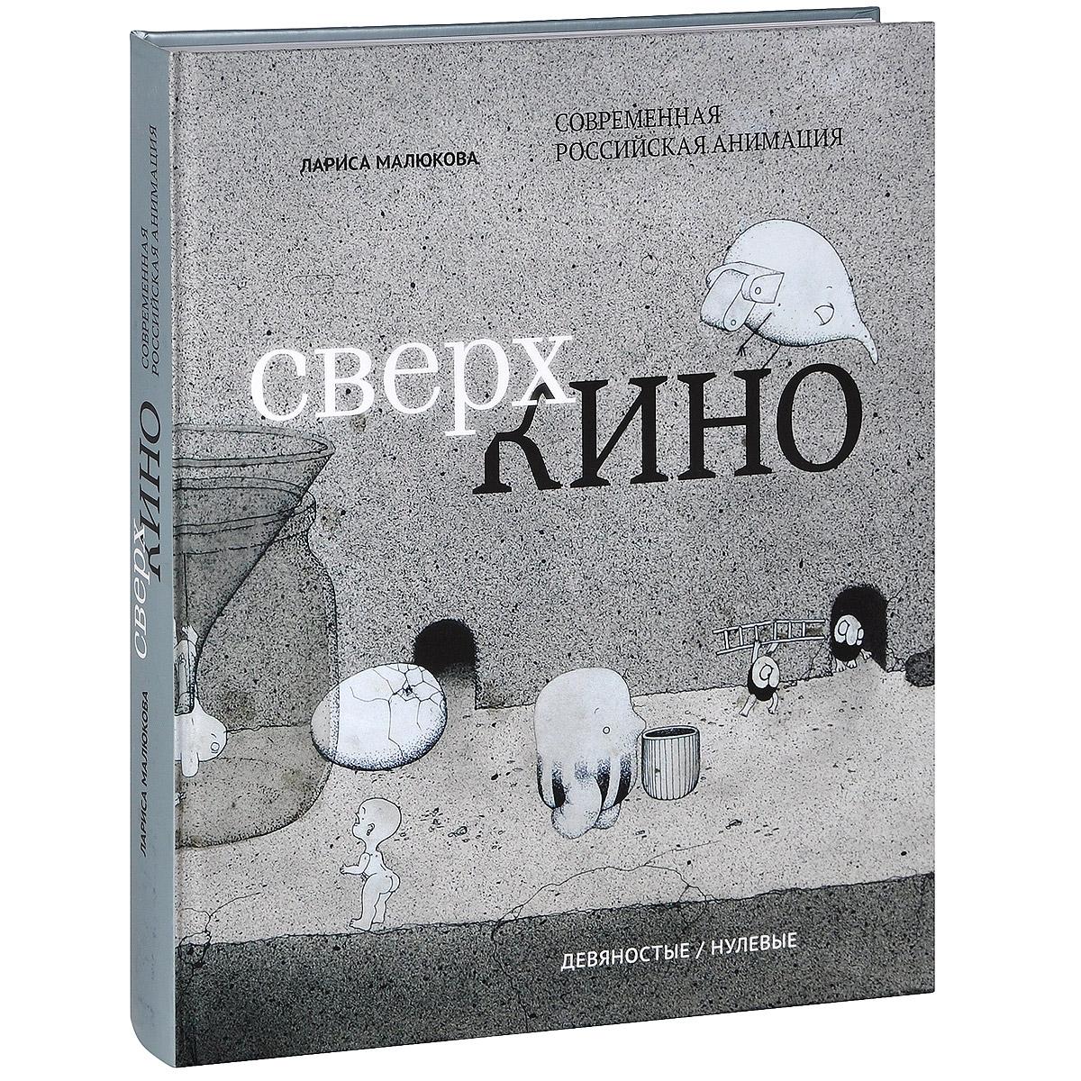 СверхКино, Лариса Малюкова