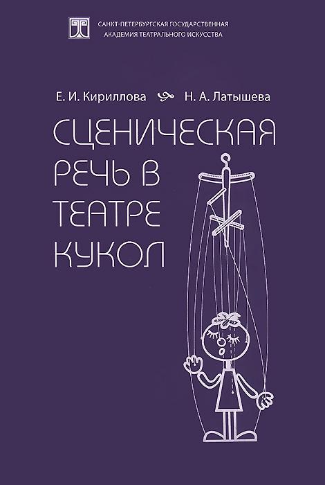 Сценическая речь в театре кукол. Учебное пособие, Е. И. Кириллова, Н. А. Латышева