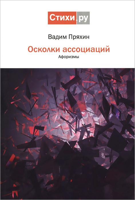 Осколки ассоциаций, Вадим Пряхин