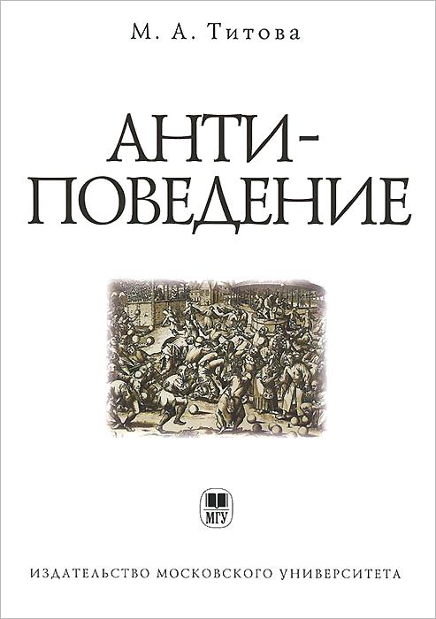 Антиповедение, М. А. Титова